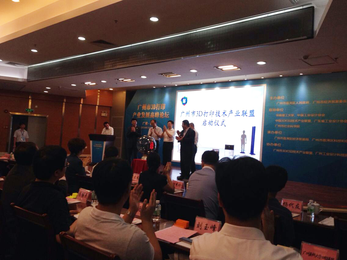 Warm congratulations on the 3 d printing industry alliance was formally established in guangzhou