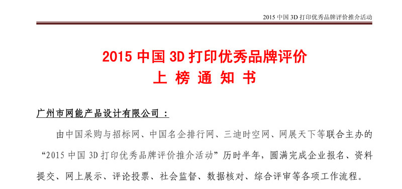 Congratulations ZBOT won the 2015 China 3D printing outstanding brand