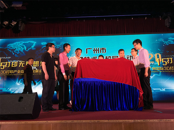 Our company was invited to attend 2015 Guangzhou International 3D printing industry development forum