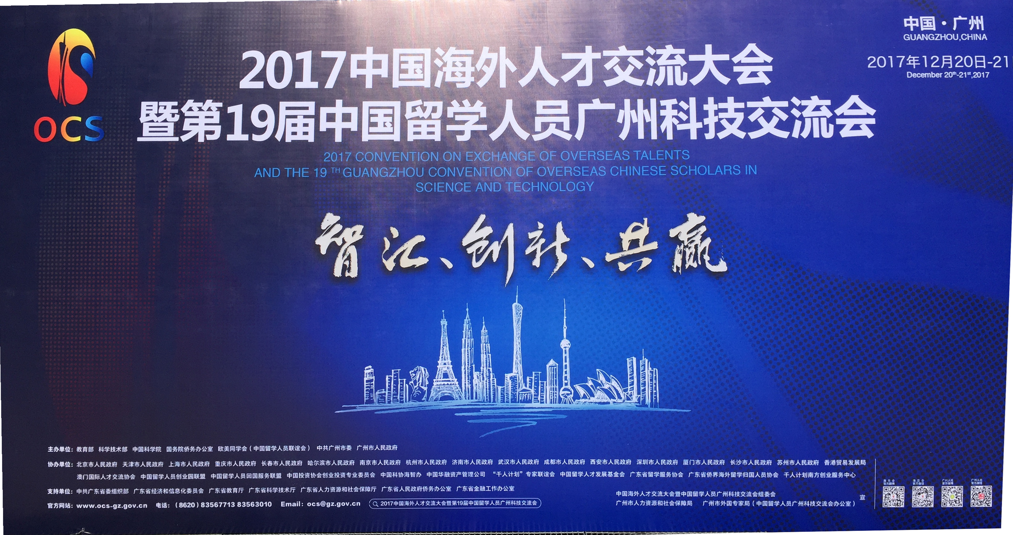 ZBOT 3D printer at the of the guangzhou government to attend the 19th guangzhou convention of overseas chinese scholars in science and technology
