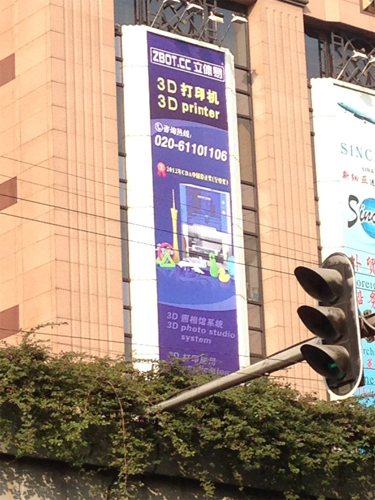 Guangzhou's first 3d printer outdoor advertising - ZBOT