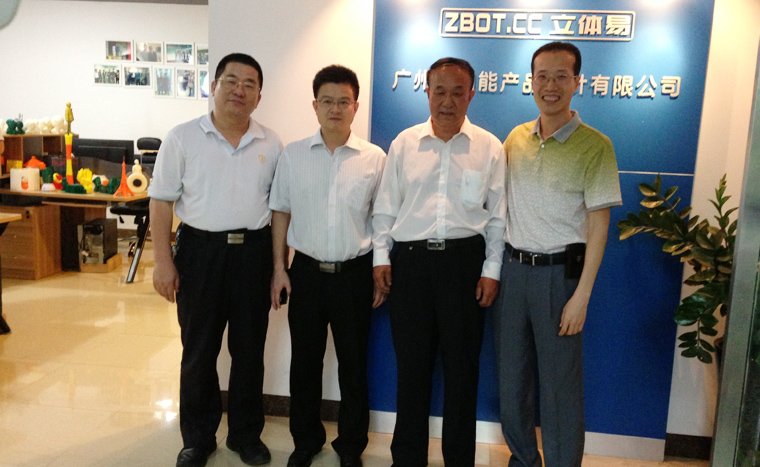 China Industrial Design Association executive vice president Zhao Weiguo investigation