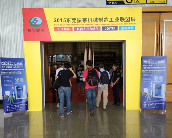 ZBOT to participate in 2015, Dongguan industrial automation and 3D printing exhibition
